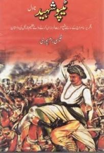 Tipu Sultan Shaheed By Qaisi Rampuri Pdf Free
