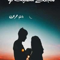 Mujhe Samait Lo Novel By Binte Imran Pdf Free