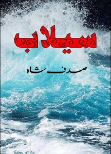 Sailaab Novel Urdu By Sadaf Shah Pdf