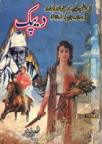 Deepak Novel Urdu By Shamim Naveed Pdf