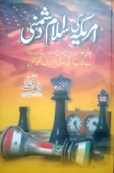 America Ki Islam Dushmani By Paul Findley Pdf