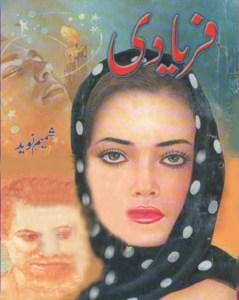 Faryadi Novel By Shamim Naveed Pdf