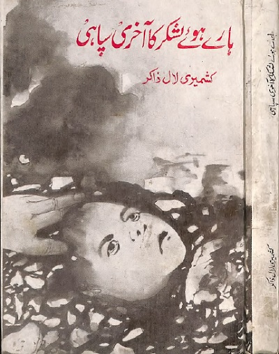 Haare Hue Lashkar Ka Akhri Sipahi Novel Pdf