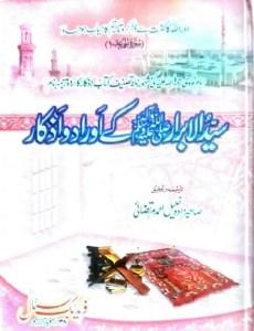 Kitab Ul Azkar Urdu By Imam Nawawi Pdf