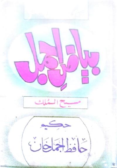 Bayaz e Ajmal By Hakeem Muhammad Ajmal Pdf