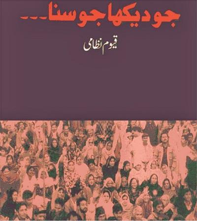 Jo Dekha Jo Suna Urdu By Qayyum Nizami Pdf