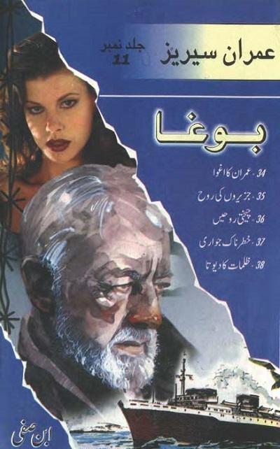 Imran Series Jild 11 Urdu By Ibne Safi Pdf