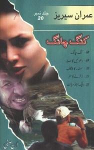 Imran Series Jild 20 Urdu By Ibne Safi Pdf