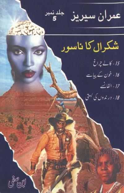 Imran Series Jild 5 Urdu By Ibne Safi Pdf
