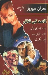 Imran Series Jild 7 Urdu By Ibne Safi Pdf