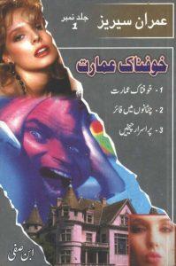 Imran Series Jild 1 Urdu By Ibne Safi Pdf