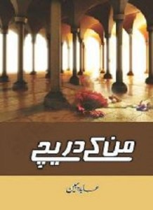 Mann Ke Dareechay Novel By Abida Sabeen Pdf