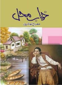 Khwab Mahal Novel By Misbah Nosheen Pdf