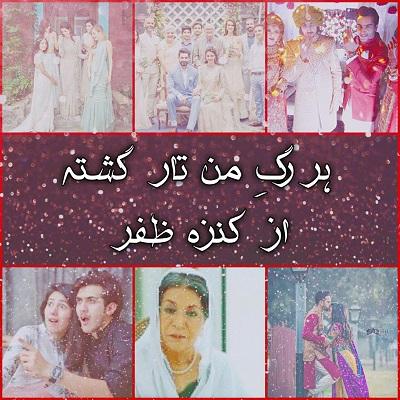 Har Rag e Man Tar Gashta By Kanza Zafar Pdf
