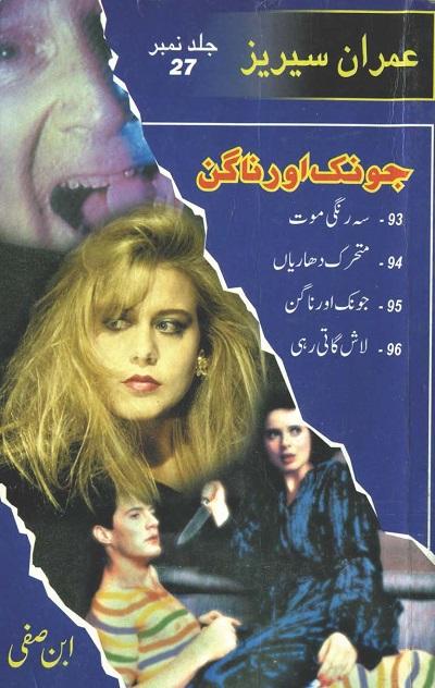Imran Series Jild 27 Urdu By Ibne Safi Pdf