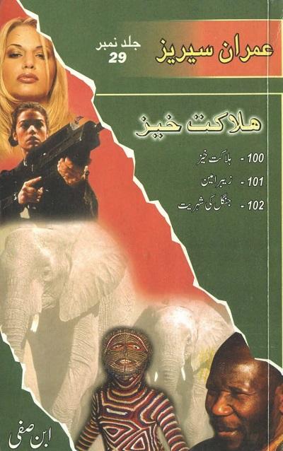 Imran Series Jild 29 Urdu By Ibne Safi Pdf