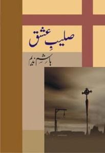 Saleeb E Ishq By Hashim Nadeem Pdf Download
