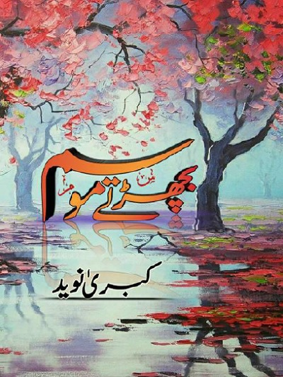 Bicharte Mausam Novel Complete By Kubra Naveed Pdf