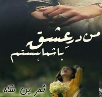 Man Dare Ishq Bashama Hastam By Samreen Shah Pdf