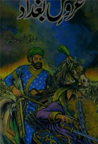 Uroos e Baghdad Novel By Sadiq Hussain Siddiqui Pdf