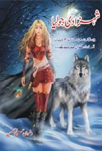 Shahzadi Jolia Novel By Rizwan Ali Ghuman Pdf