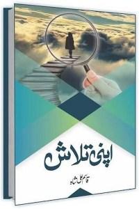 Apni Talash Urdu By Qasim Ali Shah Pdf