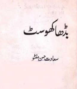 Budha Khost Stories By Saadat Hasan Manto Pdf