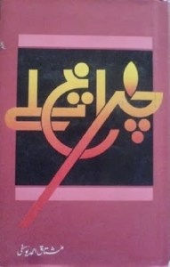 Charagh Talay Urdu By Mushtaq Ahmad Yousufi Pdf