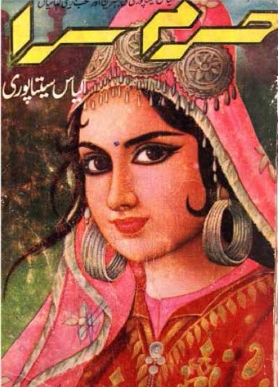 Haram Sara Novel Urdu By Ilyas Sitapuri Pdf