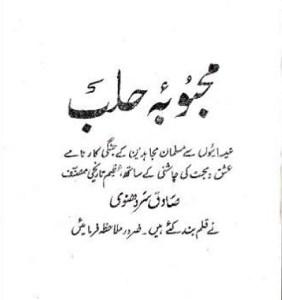 Mahbooba e Halab Novel By Sadiq Hussain Siddiqui Pdf