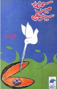 Samandar Mein Seerhi Urdu Poetry By Qateel Shifai Pdf