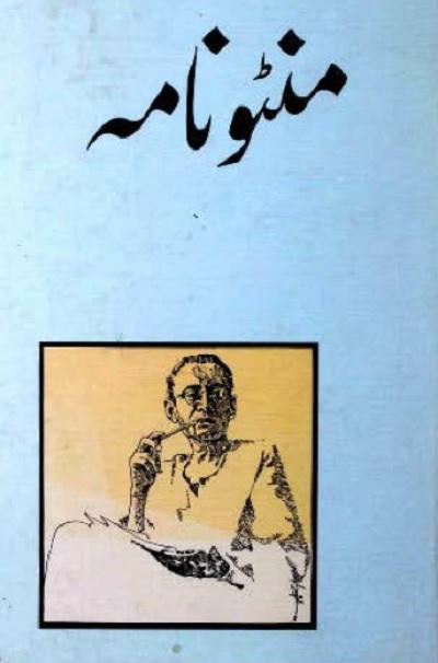 Manto Nama Short Stories By Saadat Hasan Manto Pdf