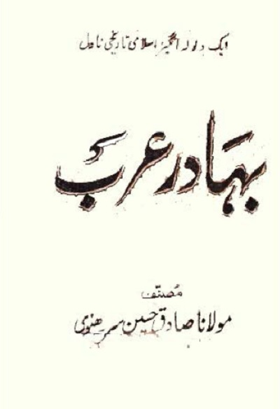 Bahadur Arab Novel By Sadiq Hussain Siddiqui Pdf