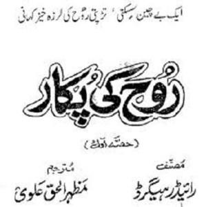 Rooh Ki Pukar Novel By Mazhar Ul Haq Alvi Pdf