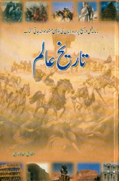 Tareekh e Alam Urdu By Akhlaq Ahmad Qadri Pdf