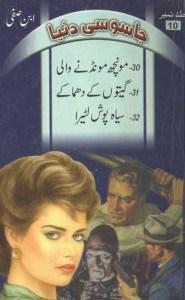 Jasoosi Duniya Jild 10 By Ibne Safi Pdf Download