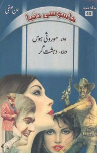 Jasoosi Duniya Jild 40 By Ibne Safi Pdf Download
