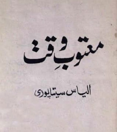 Matoob e Waqt Novel By Ilyas Sitapuri Pdf