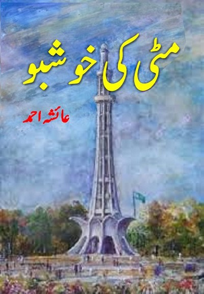 Mitti Ki Khushboo Novel By Ayesha Ahmad Pdf
