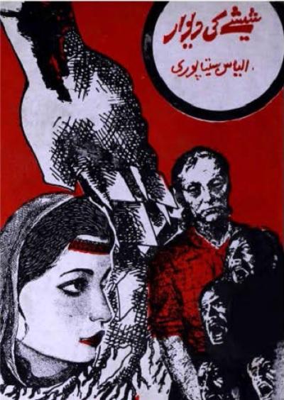 Sheeshe Ki Deewar Novel By Ilyas Sitapuri Pdf