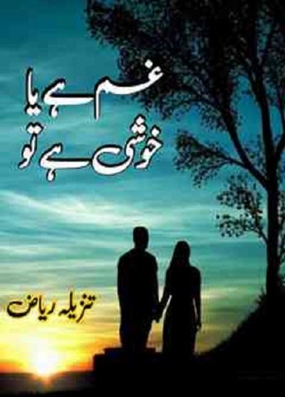 Gham Hai Ya Khushi Hai Tu Novel By Tanzeela Riaz Pdf