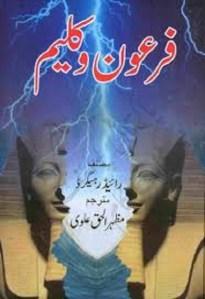 Firon o Kaleem Novel By Rider Haggard Urdu Pdf