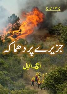 Jazeere Par Dhamaka Novel By H Iqbal Pdf