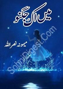 Mein Ik Jugnoo Novel By Memoona Nasrullah Pdf