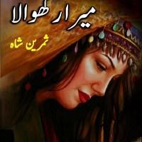 Mera Rakhwala Novel By Samreen Shah Pdf Free