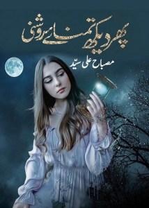 Phir Dekh Tamana e Roshni By Misbah Ali Syed Pdf