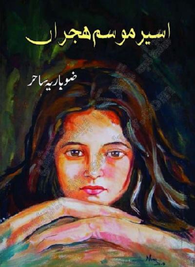 Aseer e Mausam e Hijran Novel By Zobaria Sahir Pdf