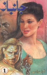 Janbaz Novel By MA Rahat Pdf Download