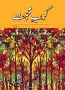 Karb e Mohabbat Novel By Fehmi Fardous Pdf
