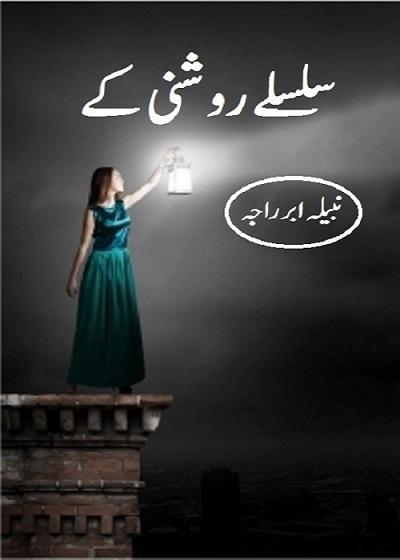 Silsile Roshni Ke Novel By Nabeela Abar Raja Pdf